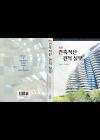 2020년 최신건축적산견적실무(기문당)- 2020년 3월 출판