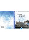 최신 건축적산·견적 실무(기문당) 2021년 01월 발행 3판이 출간된다.